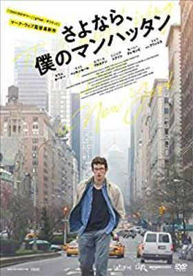 The Only Living Boy in New York's Poster