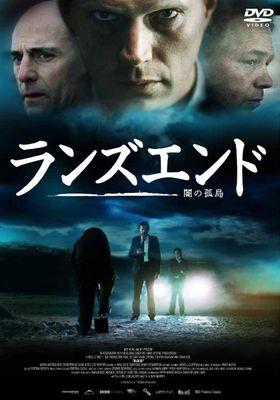 『ランズエンド 闇の孤島 』のポスター