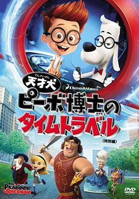 Mr. Peabody & Sherman's Poster