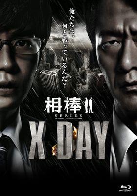 『相棒シリーズ X DAY』のポスター
