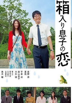 『箱入り息子の恋』のポスター