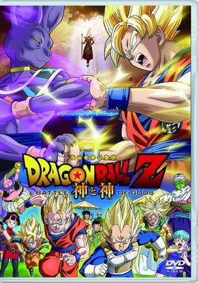 『ドラゴンボールZ 神と神』のポスター