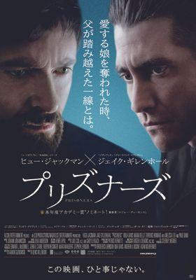 프리즈너스의 포스터