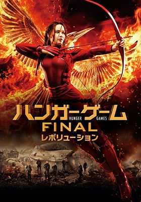 The Hunger Games: Mockingjay - Part 2's Poster