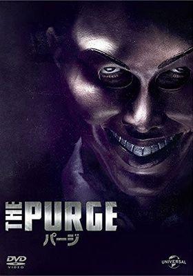 『パージ』のポスター