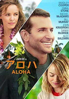 알로하의 포스터