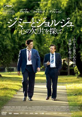 『ジミーとジョルジュ 心の欠片を探して』のポスター