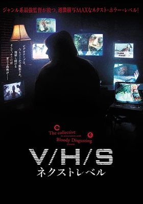 『V/H/S ネクストレベル』のポスター