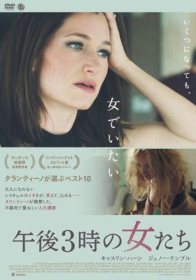 『午後3時の女たち』のポスター