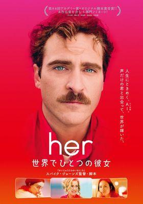 『her 世界でひとつの彼女』のポスター