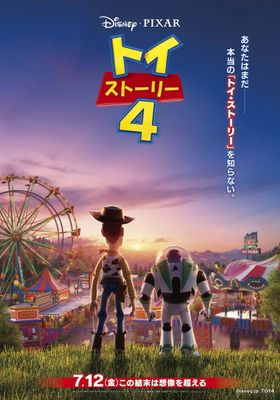 Toy Story 4's Poster