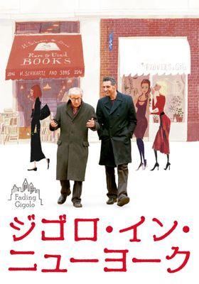 『ジゴロ・イン・ニューヨーク』のポスター