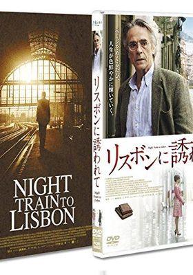 리스본행 야간열차의 포스터