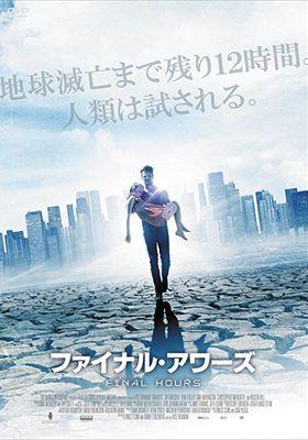 『ファイナル・アワーズ』のポスター