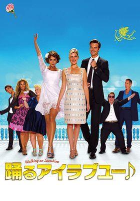 『踊るアイラブユー』のポスター