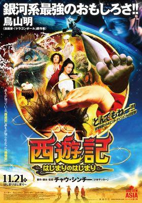 『西遊記〜はじまりのはじまり〜』のポスター