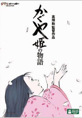 『かぐや姫の物語』のポスター