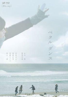 『ペタル ダンス』のポスター