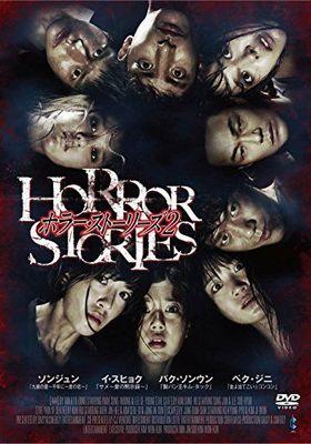 『ホラー・ストーリーズ 2』のポスター