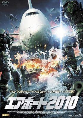 『エアポート2010』のポスター