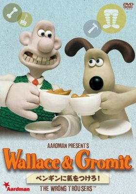Wallace & Gromit: The Wrong Trousers's Poster