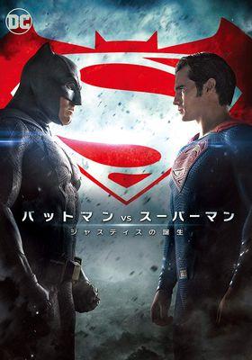 『バットマン vs スーパーマン ジャスティスの誕生』のポスター
