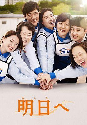 『明日へ』のポスター