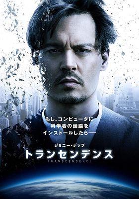 『トランセンデンス』のポスター