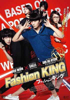 『ファッションキング』のポスター