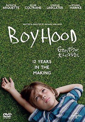 『6才のボクが、大人になるまで。』のポスター