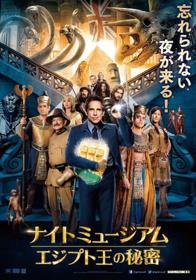 『ナイト ミュージアム エジプト王の秘密』のポスター
