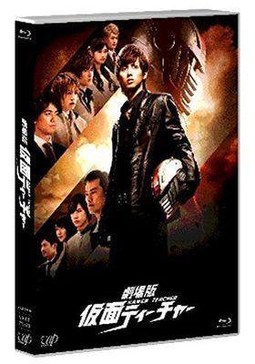『劇場版 仮面ティーチャー』のポスター