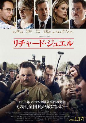 『リチャード・ジュエル』のポスター