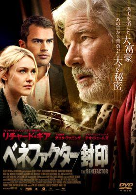 『べネファクター/封印』のポスター