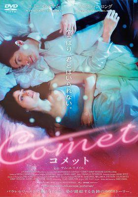 Comet's Poster