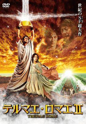 테르마이 로마이 2의 포스터