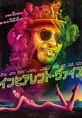 Inherent Vice's Poster