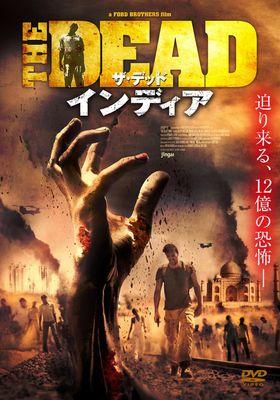 『ザ・デッド:インディア』のポスター