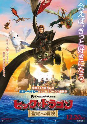 『ヒックとドラゴン 聖地への冒険』のポスター