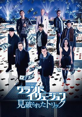 Now You See Me 2's Poster