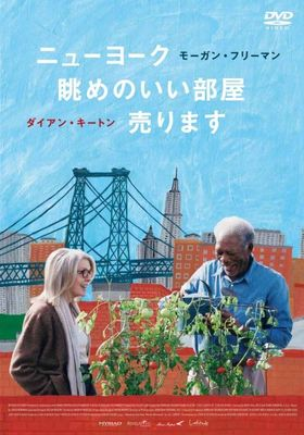 『ニューヨーク 眺めのいい部屋売ります』のポスター