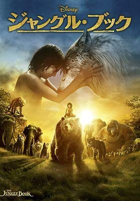 『ジャングル・ブック』のポスター