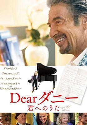 『Dear ダニー 君へのうた』のポスター
