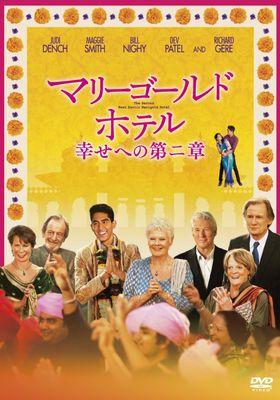 『マリーゴールド・ホテル 幸せへの第二章』のポスター