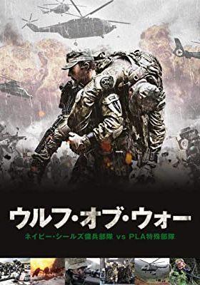 『ウルフ・オブ・ウォー ネイビー・シールズ傭兵部隊 vs PLA特殊部隊』のポスター