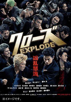 『クローズEXPLODE』のポスター