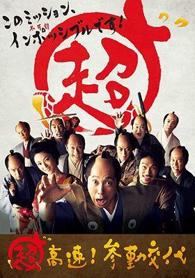 Samurai Hustle's Poster