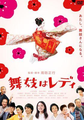 『舞妓はレディ』のポスター