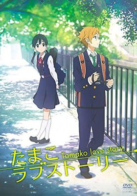 Tamako Love Story's Poster