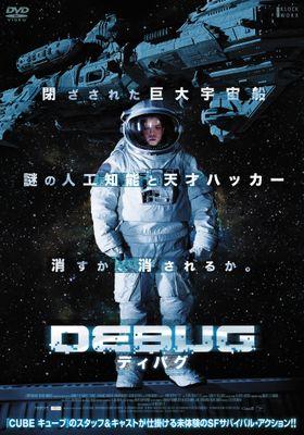 『DEBUG/ディバグ』のポスター